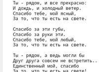 цитаты  стихи