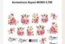 Nail Products/ Προϊόντα Νυχιών / Προϊόντα νυχιών στις καλύτερες  τιμές της αγοράς, μονο ενα κλικ μακρυά!!! ΔΩΡΕΑΝ μεταφορικά άνω των 25€ Πανελλαδικά!!!