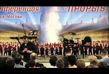 "Конференция ""Прорыва"" Москва 2015"
