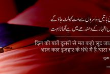 Urdu poetry / If you are looking for best Urdu Poetry And Urdu Shayari. We have the best collection of Hindi, English and Urdu Shayari.
