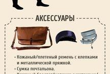 Мода and стиль