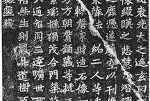 Rubbing of Inscription - 拓本 - 탁본