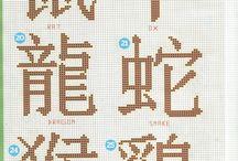 čínské slovo