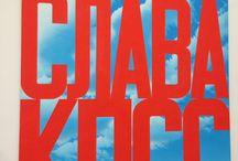 Alphabet cyrillique / Constructivisme russe