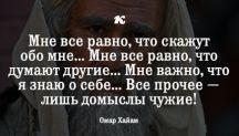 МЫСЛИ ОМАРА ХАЙЯМИ.