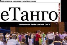 еТанго (школа аргентинского социального танго) / Фотографии и иллюстрации для внутришкольных дел. http://www.etango.net