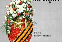Возложение венков Москва