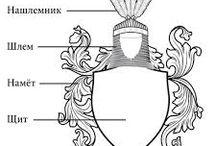 герб  смьи для начальной школы. идеи