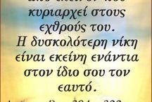 Αρχαίοι σοφοι