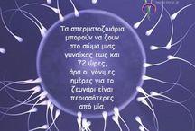 Συμβουλές Υγείας / Συμβουλές υγείας για μια καλύτερη και πιο ευτυχισμένη ζωή :)