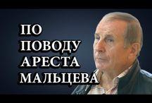 По поводу ареста Мальцева/М.Веллера/16.04.2017
