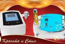 Професионални козметични уреди - Professional beauty apparatus / В тази категория Професионални козметични уреди може да намерите търсените от вас козметични уреди, предлагаме огромно разнообразие от модели и комбинации от уреди. В Красота и Стил ще откриете най-доброто, като качество и цена. Всички наши козметични апарати са за професионална употреба с допълнителна гaранция от една година.