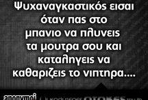 Greek quotes vol 2