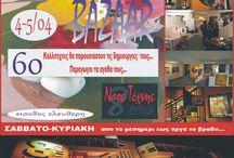 Πασχαλινό Bazaar μετά τέχνης και μουσικής / https://www.facebook.com/events/813323162091663/ Το πασχαλινό bazaar θα λειτουργεί Σάββατο από τις 16.00 μέχρι τις 23.00 και την Κυριακή από τις 12 το μεσημέρι μέχρι τις 23.00. Χώρος Τέχνης και Πολιτισμού 8 ΔΥΤΙΚΑ, Λ. Αθηνών, 387 ύψος των ΤΕΙ Αθηνών.  Επικοινωνία: 210 5316047, 6975268469, www.8dytika.com.  Τρόποι πρόσβασης στο: www.8dytika.com/prosvasi/