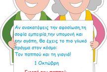 γιορτή παππού+γιαγιάς