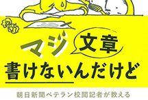 気になるデザイン - Graphics / Book Design -