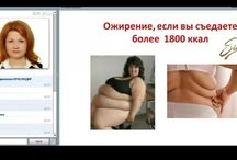 Теряем вес легко и просто!