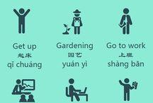 Китайский / о языке