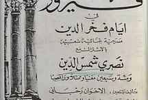"لبنان oldies"" / ~وطني حبيبي~ / by sabine skaff"