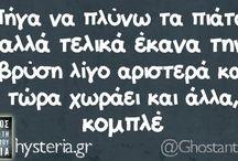ASTEIA TOIXOY