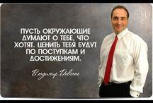 Владимир Довгань / Психология