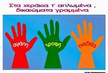 δικαιώματα παιδιού