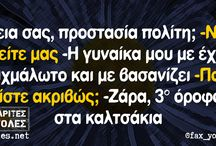 Greek jokes