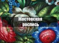 Россия.Russia