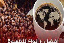 أفضل أنواع القهوة في العالم / أفضل أنواع القهوة في العالم