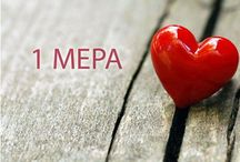 Valentine's Special / Αν η αγάπη ήταν χρώμα...Τι χρώμα θα ήταν για εσάς; #wella #valentinesday  http://www.letif.eu/products?action=shop-by-brand&brand=wella_hair_products_online