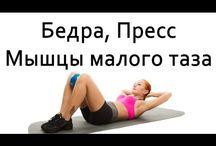 Тренировки живота