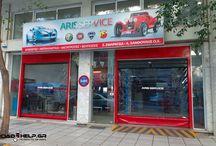 ARIS SERVICE / Συνεργείο αυτοκινήτων με ειδίκευση σε Fiat, Alfa Romeo, Lancia, Abarth, Maserati στη Θεσσαλονίκη