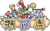 Super Mario Advance 3 / A collection of artwork, screenshots and other images from Super Mario Advance 3: Yoshi's Island on the Game Boy Advance.  Visit http://www.superluigibros.com/super-mario-advance-3-yoshis-island for more information on this game.