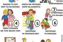 Κανόνες Συμπεριφοράς- Classroom Rules / Πρακτικές Προτάσεις κι Εποπτικό Υλικό για τη Διαμόρφωση Κανόνων Συμπεριφοράς στο Νηπιαγωγείο