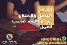 Blog Ml-advocates / MOHAMED AL MARZOOQI ADVOCATES & CONSULTANCY  Lawyer Abu Dhabi Lawyer Dubai Lawyer UAE  http://blog.ml-advocates.com