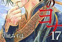 Manga Akatsuki No Yona Chapter 95 Bahasa Indonesia