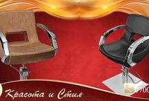 Фризьорски столове - Hairdressing chairs / Красота и Стил предлага богата гама професионални фризьорски столове на ниски цени. При нас ще откриете най-изгодните оферти на българския пазар.