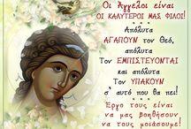 Αγιοι Αγγελοι