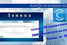 AIR Agency of Internet Rights