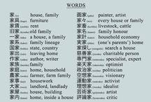 nihongo no kanji