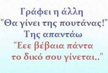 Στίχοι