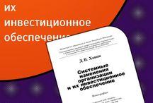 Экономика / Скачать книги Экономика в форматах fb2, epub, pdf, txt, doc