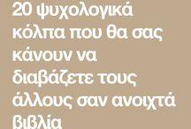 ΨΥΧΟΛΟΓΙΚΆ  ΚΌΛΠΑ