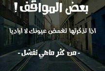 نكت :) / اضحك من قلبك :-)  B-)