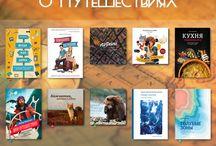Новые книги о путешественниках