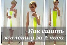 МК_Видео_Шитье
