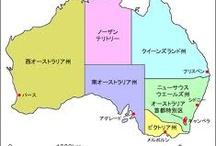 オーストラリア★+。 / 行ってみたい場所