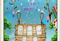 Urdu Animals Coloring Books For Kids / Urdu Animal color and drawing kids game. Free coloring book for kids and toddlers. Lots of coloring pages of animals. Download on your iPhone/Android Phone