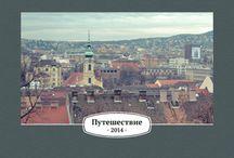 Путешествие / Travel / Photobook, фотокнига