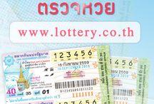 ตรวจหวยปี 2560 ผลสลากกินแบ่งรัฐบาล / ตรวจหวยปี 2560 ผลสลากกินแบ่งรัฐบาล https://www.lottery.co.th